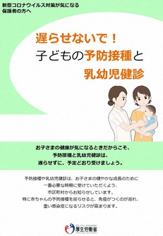 A leaflet from the Ministry of Health, Labor and Welfare encourages guardians to bring their infants in for a checkup.
