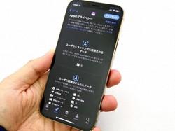 iOS 14.3は各アプリのプライバシーポリシーを統一した「プライバシーラベル」で比較できる。写真はポケモンゴーのラベル