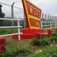 防衛省が米側に提供している米軍普天間飛行場の用地=沖縄県宜野湾市で2020年12月21日午前9時52分、遠藤孝康撮影