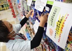 「マスクは在庫限りとなります」などの張り紙が張られたマスク売り場=2020年2月6日午後6時31分、中川祐一撮影