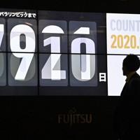 東京五輪・パラリンピック開幕までの日数が表示されるディスプレー。大会は延期が決まった=東京都港区で2020年3月24日午後11時54分、宮間俊樹撮影