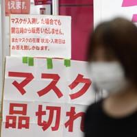 「緊急事態宣言」の対象地域が全国に拡大。「マスク品切れ」の張り紙がされた広島市内のドラッグストア=広島市中区で2020年4月17日午後3時40分、藤井達也撮影