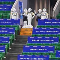 観客のいないペイペイドームで応援パフォーマンスをするペッパー=2020年6月19日、徳野仁子撮影