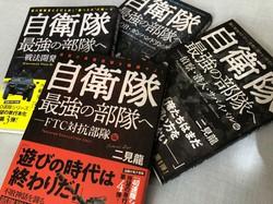 二見龍氏の著書「自衛隊 最強の部隊へ」シリーズ