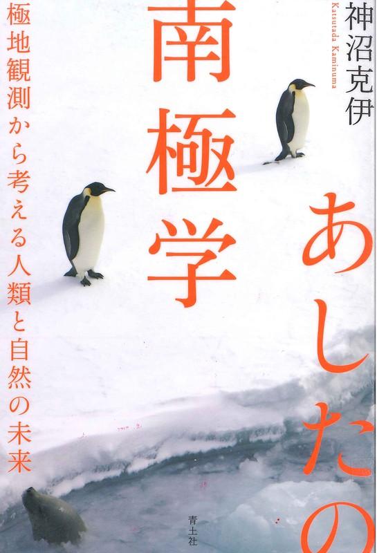 『あしたの南極学』