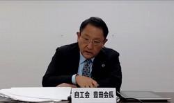 オンラインで日本自動車工業会の会長として記者団の取材に応じるトヨタ自動車の豊田章男社長=ウェブ中継から