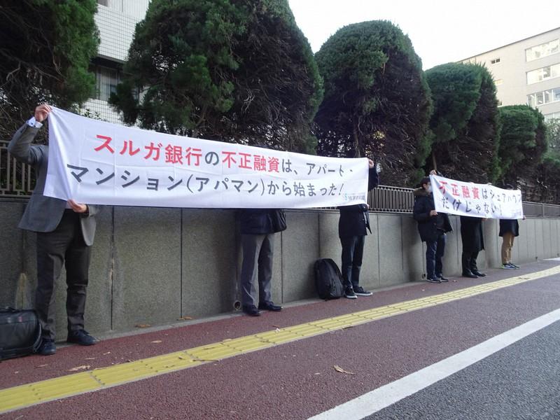 東京地裁の前で不正融資の被害を訴える不動産購入者たち=東京都千代田区で2020年12月23日