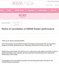 This screenshot from the AKB48 website shows the notice informing fans that the pop group's performances at its home AKB48 Theater will be suspended from Jan. 6 to 15, 2021.