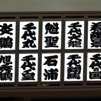 十両以上の休場力士16人の名前が並んだ掲示板=東京・両国国技館で2021年1月10日、玉城達郎撮影