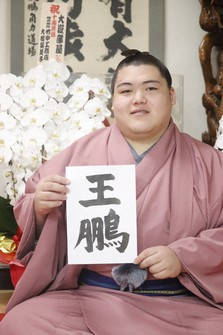 The sumo wrestler formerly known as Naya and who has been recently promoted to the juryo division is seen holding up his new ring name, Oho, in this image provided by the Japan Sumo Association.