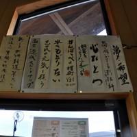 住民らの思いが掲げられている豊間地区の復興協議会事務所=福島県いわき市で2015年1月14日、栗田慎一撮影