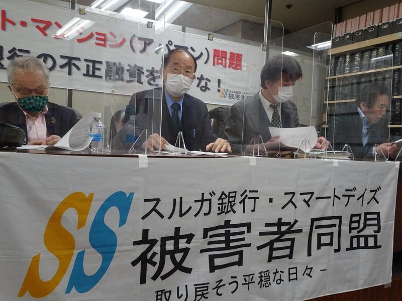 スルガ銀行のシェアハウス問題で記者会見する「被害弁護団」=東京都千代田区で2020年12月23日、今沢真撮影