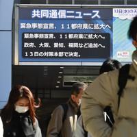 緊急事態宣言について報じる電光掲示板=大阪市北区で2021年1月13日午前10時11分、望月亮一撮影