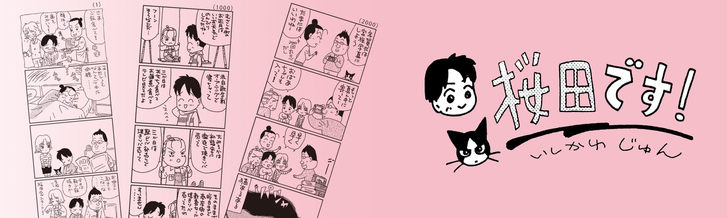 連載 桜田です