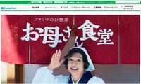 香取慎吾さんがキャラクターを務める「お母さん食堂」=ファミリーマートの公式サイトから