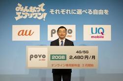 KDDIが3月に導入するポヴォは20GBで月2480円。他社より500円安い料金を打ち出した