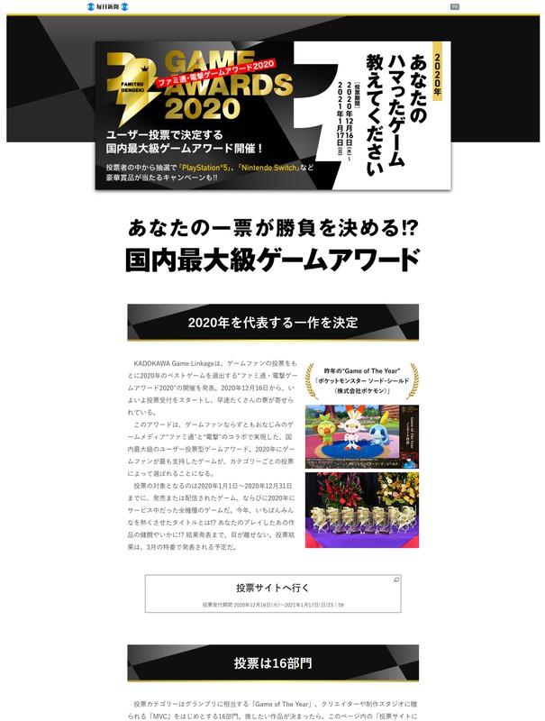 ファミ通・電撃ゲームアワード2020(タイアップ広告)