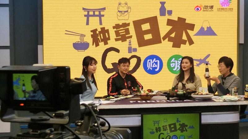 インターネットで生配信された日本産品のPR番組。右端は貴島善子・駐中国公使=北京市内で2020年12月19日、小倉祥徳撮影