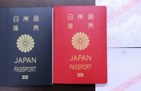 Japanese passports are seen in this photo taken on Jan. 21, 2020. (Mainichi)
