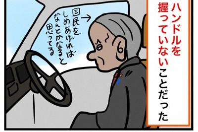 菅首相の新型コロナ政策を風刺したぼうごなつこさんの作品「#100日で収束する新型コロナウイルス」=ぼうごさん提供