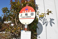This photo taken on Jan. 21, 2021, shows the bus stop sign for Kami-Umeda, which also can be pronounced