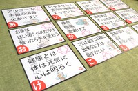 """""""Eisei Karuta"""" game cards with hints on how to prevent coronavirus infections are pictured in Maebashi, the capital of Gunma Prefecture, on Jan. 15, 2021. (Mainichi/Minami Michioka)"""