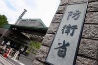 The Ministry of Defense is seen in Tokyo's Shinjuku Ward. (Mainichi/Masahiro Ogawa)