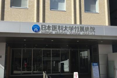 日本医科大付属病院=東京都文京区で2019年3月、江刺弘子撮影