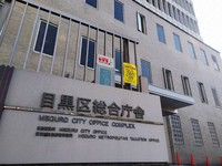 The Meguro Ward office is seen in Tokyo in this Oct. 27, 2020 file photo. (Mainichi/Harumi Kimoto)