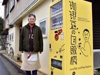 """Coffee-sha Miyabi"" owner Masatoshi Yamaguchi is seen beside the coffee bean vending machine in the city of Fukushima on Jan. 30. (Mainichi/Naoki Watanabe)"