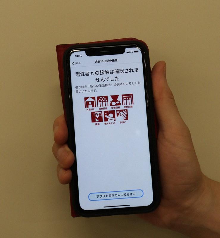 新型コロナウイルス接触確認アプリ「COCOA(ココア)」の画面=後藤豪撮影