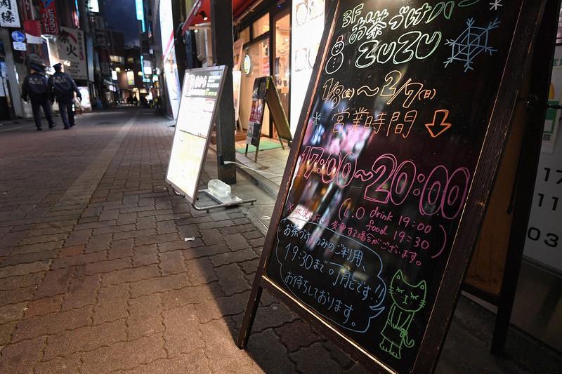 時短営業を知らせる飲食店(東京都新宿区)
