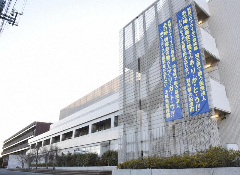 コロナ 病院 埼玉 受け入れ コロナ専用入院施設 80床プレハブ病棟開設