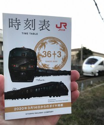 "A JR Kyushu ""pocket timetable"" is seen in Kitakyushu's Kokurakita Ward on Feb. 9, 2021. The railway has decided to abolish the paper timetables. (Mainichi/Munehisa Ishida)"