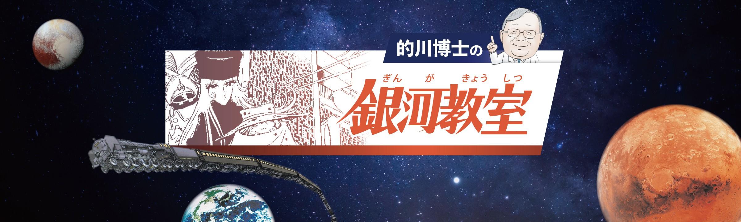 連載 的川博士の銀河教室