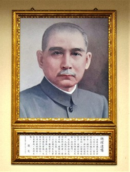 A portrait of Sun Yat-sen, referred to as the father of the Chinese Revolution, is seen at the headquarters of the Chinese Nationalist Party in Taipei on Jan. 7, 2020. (Mainichi/Shizuya Fukuoka)