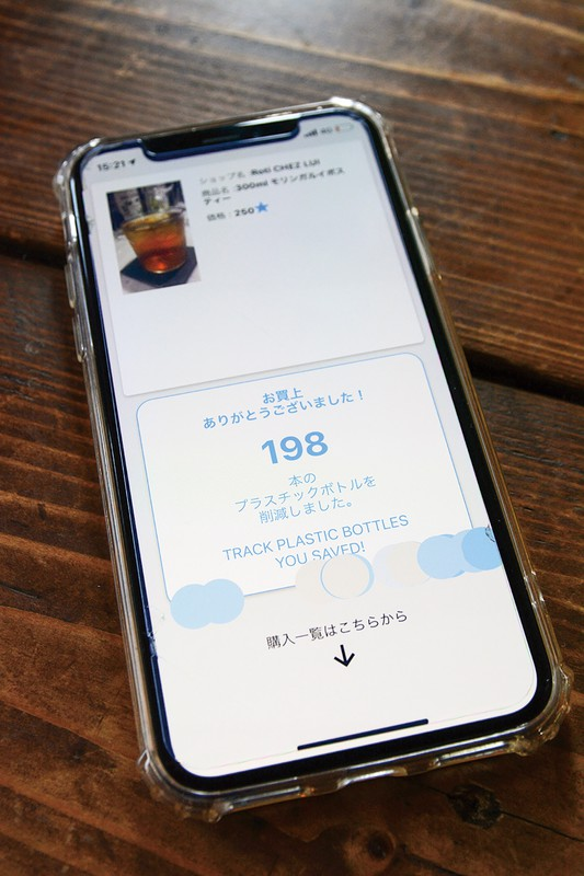 アプリで購入するとこれまでに節約したペットボトルの数が表示される