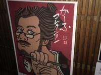 A self-portrait by Clifton Karhu, a long-term resident of Kanazawa, is displayed. (Photo by Damian Flanagan)