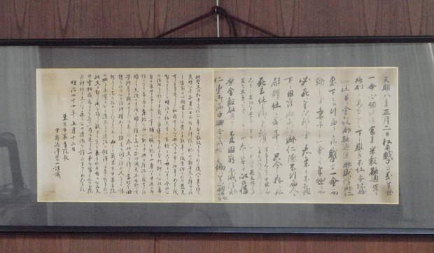 松平定信が寛政の改革に踏み出した際に成就を祈った心願書。渋沢が自身の解説文(左部分)とともに額に収め、院長室に掛けていたものが東京都の健康長寿医療センターに残っている(稲松孝思さん提供)