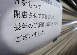 閉店を知らせる飲食店の張り紙=2020年4月2日、武市公孝撮影
