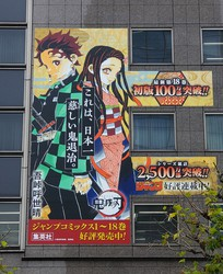 "This file photo shows a banner advertising the Japanese manga series ""Demon Slayer"" (Kimetsu no Yaiba) in Tokyo. (Mainichi)"