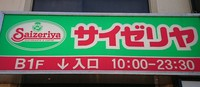 A sign at an unrelated Saizeriya restaurant is seen in this file photo taken in Funabashi, Chiba Prefecture, on May 8, 2019. (Mainichi/Kazuhisa Soneda)