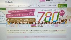 月780円のプランを打ち出したIIJ(同社のホームページから)
