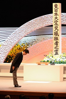 In this March 11, 2019 file photo, then Japanese Prime Minister Shinzo Abe attends a government-sponsored memorial service in Tokyo, to commemorate the eighth anniversary of the Great East Japan Earthquake. (Pool photo)