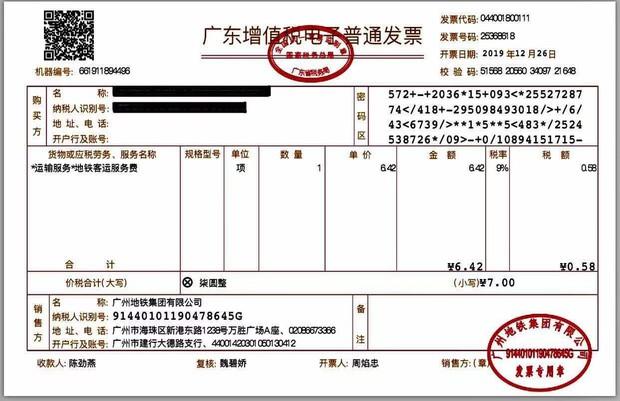 広州地下鉄の電子領収書。アプリで申請するとメールにPDFが送られてくる(2019年12月)