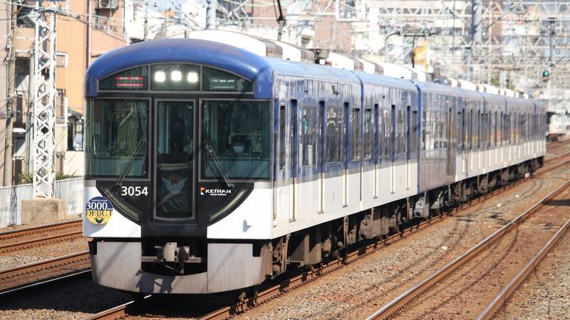プレミアムカーを連結した京阪3000系