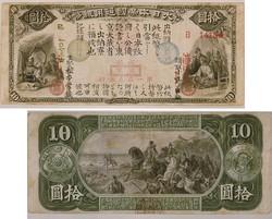 国立銀行十円紙幣の(上)表面と(下)裏面。表は兌換文言が明記され、頭取名は当初就任予定だった小野善助が線で消され、渋沢になっている。裏は額面の金貨が描かれた(日本銀行貨幣博物館所蔵)