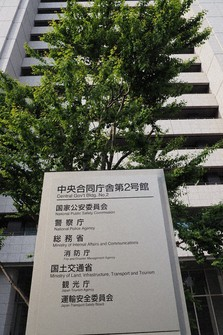 The Central Government Building No. 2, which houses the National Police Agency, is seen in this file photo. (Mainichi/Kenji Yoneda)