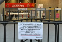 A notice states that Gamba were forced to call off their game at Nagoya Grampus, on March 3, 2021. (Mainichi)