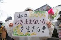 Protestors call for revisions to the Penal Code regarding sex crimes, in Tokyo's Chiyoda Ward on March 8, 2021. (Mainichi/Emi Naito)